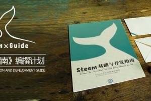 steem-guides