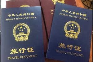 chinese-travel-document